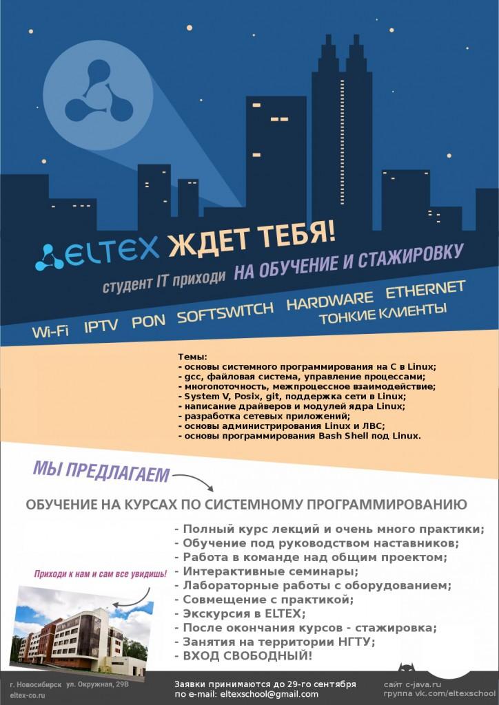 Школа программирования Eltex С/Linux/Bash shell[БЕСПЛАТНО!]